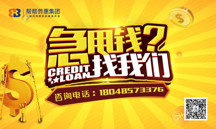 成都个人无抵押贷款,成都抵押贷能贷多少